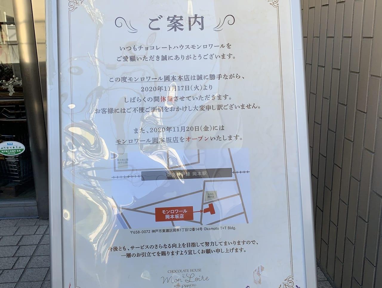 モンロワール岡本