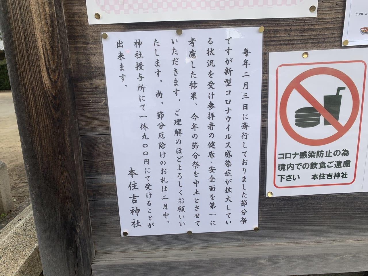 元住吉神社・神戸