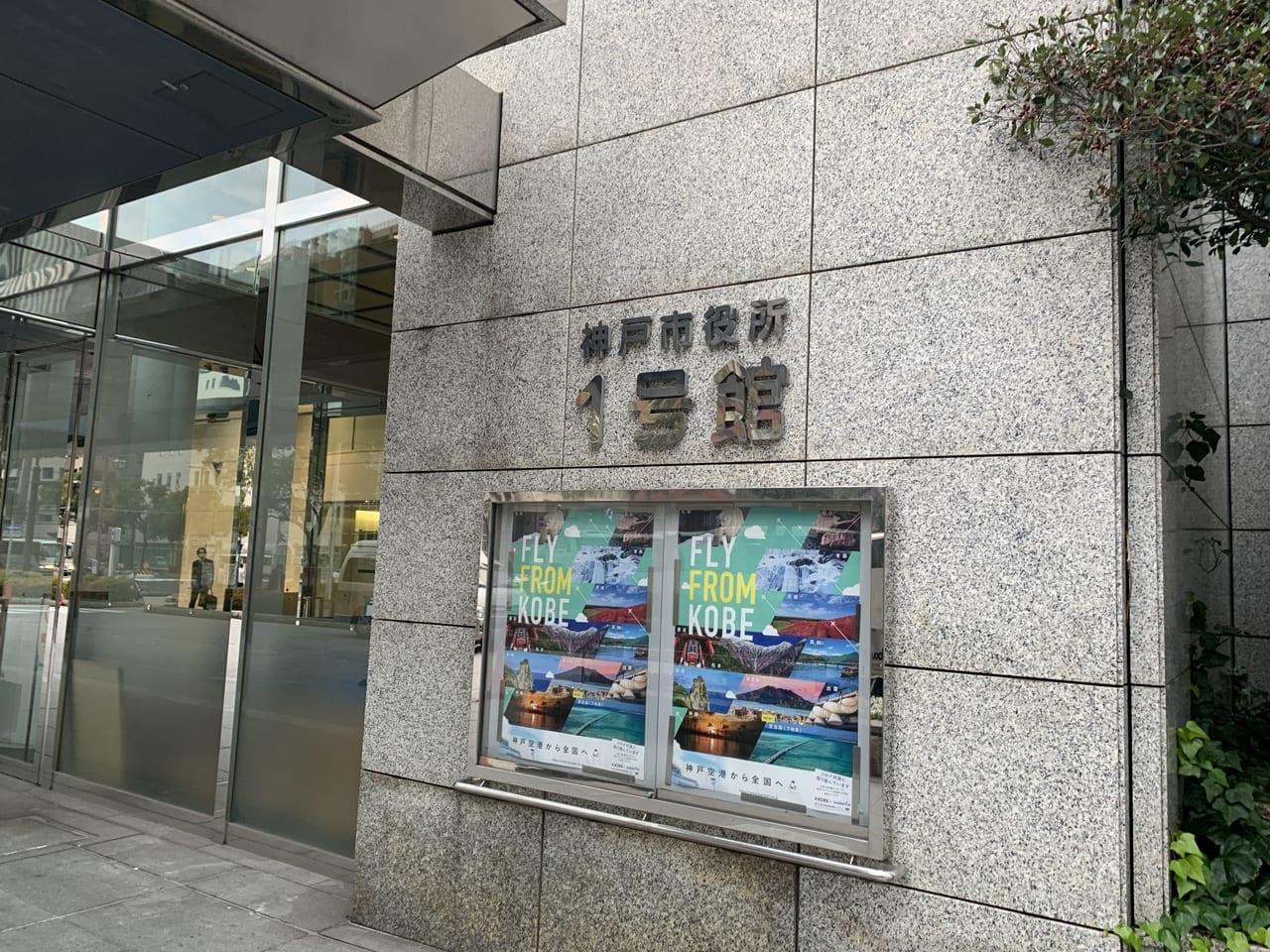 神戸市市役所