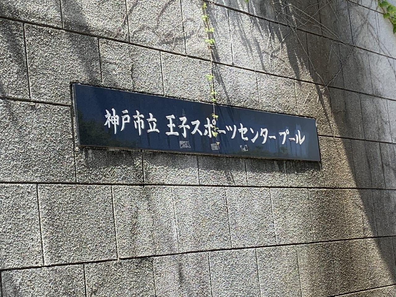 神戸市施設