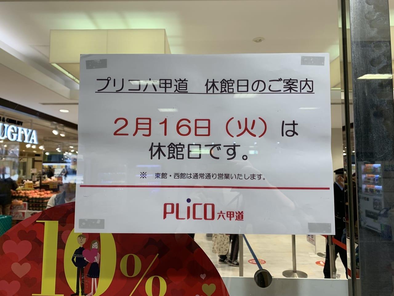 プリコ六甲道休館