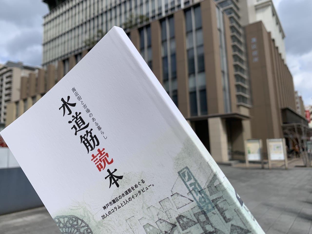 水道筋読本