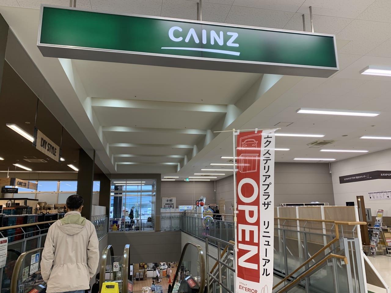 カインズ神戸深江浜店