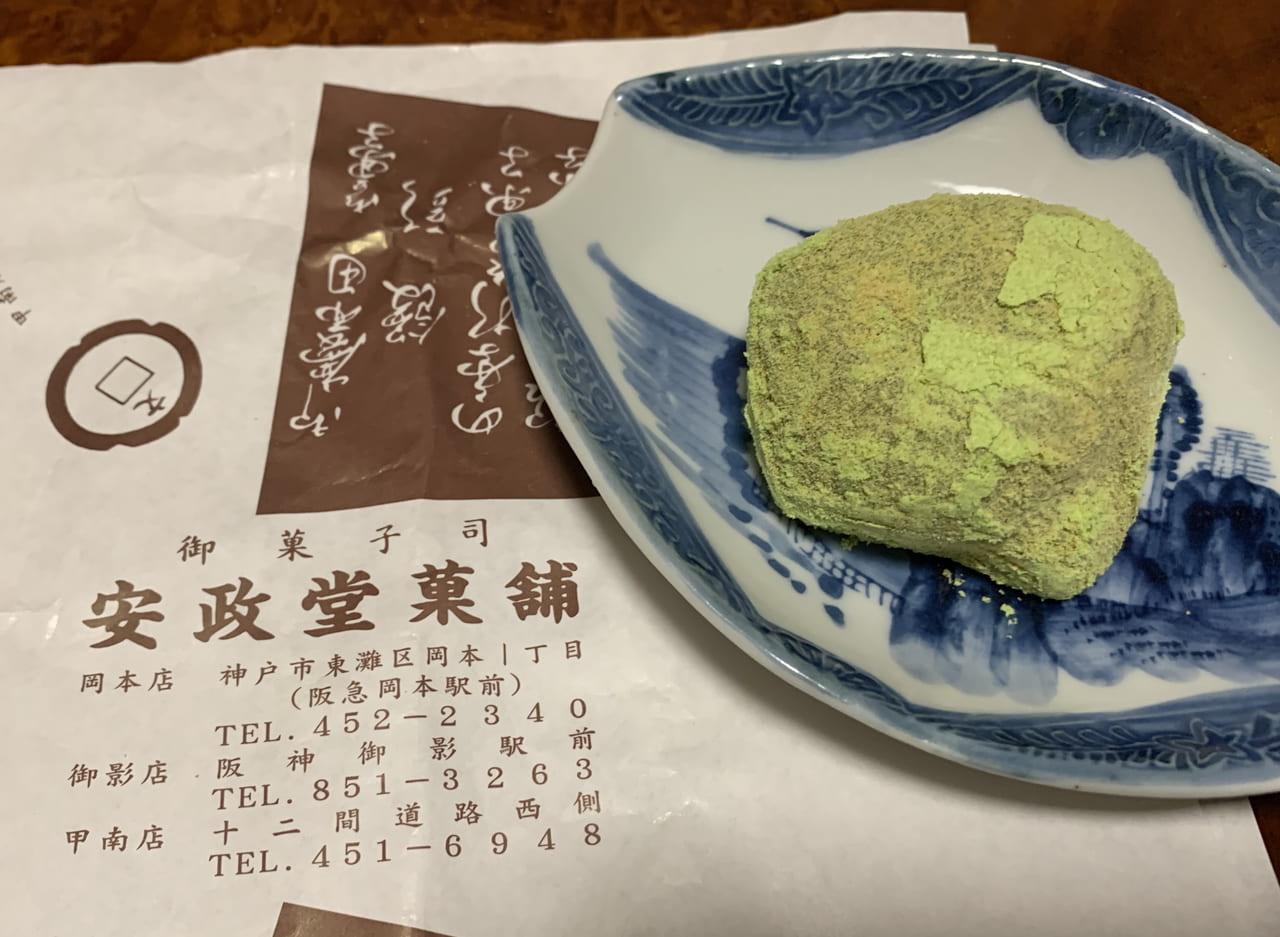 うぐいす餅・神戸岡本