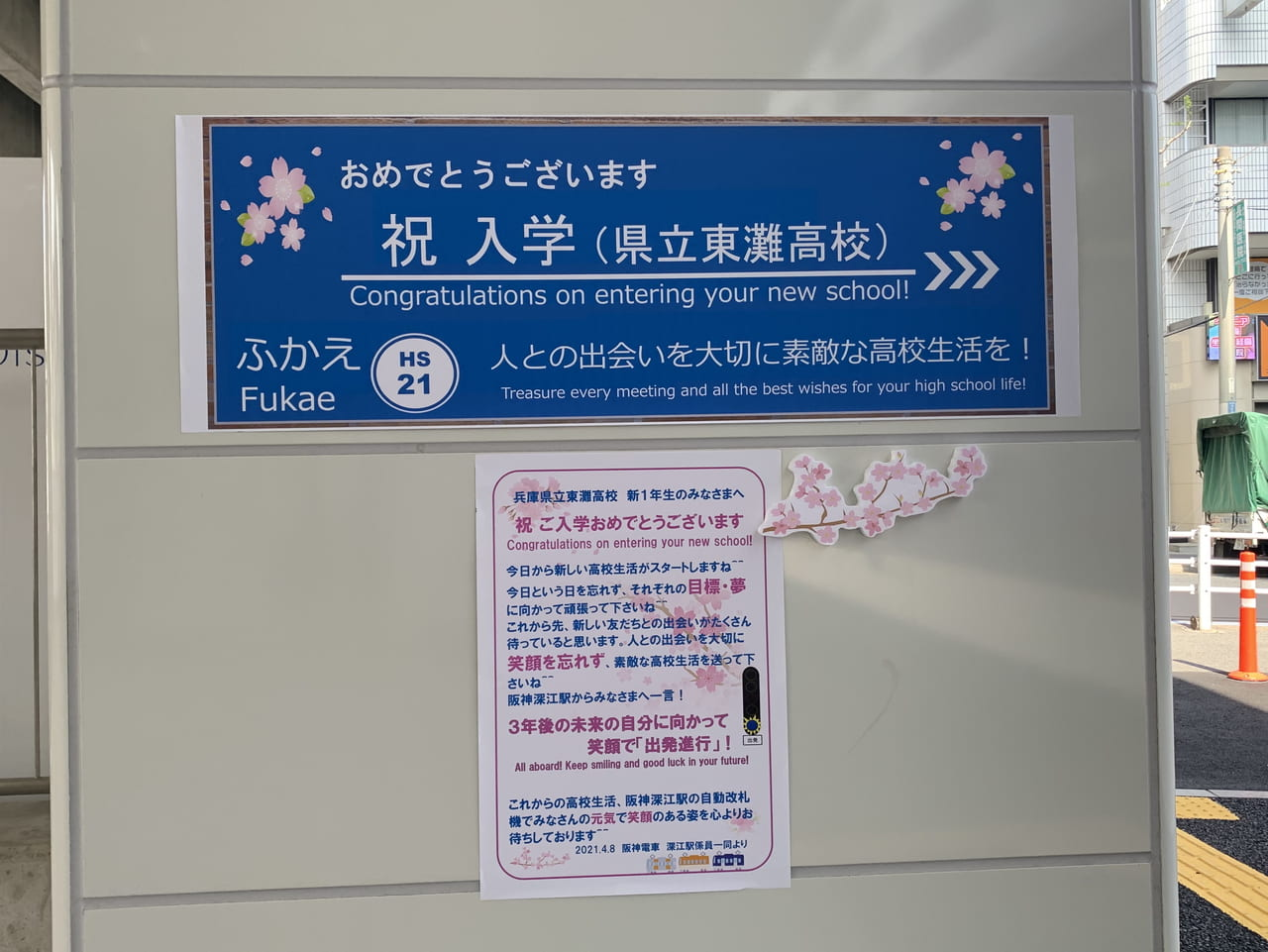 阪神深江駅 ボード