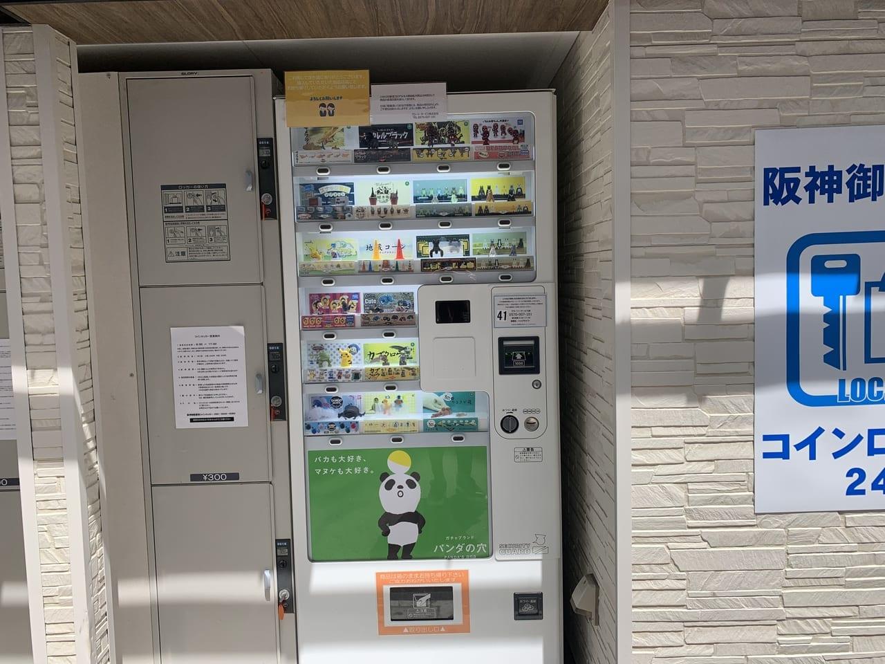 阪神御影駅・ガチャガチャ