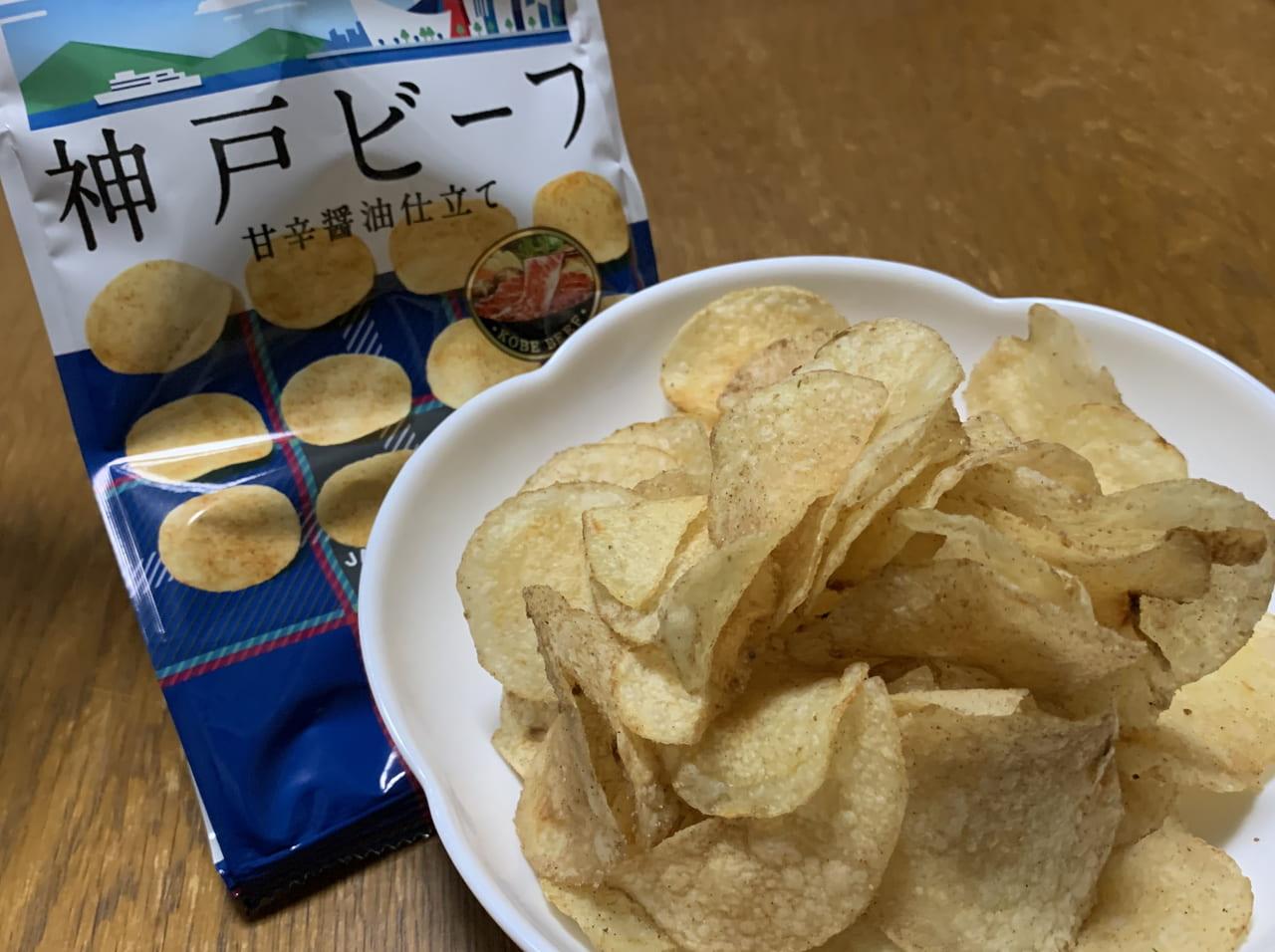 神戸ビーフ・ポテトチップス