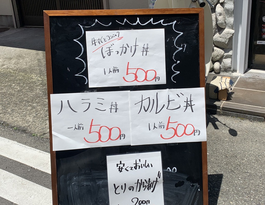 神戸ミート・王子公園