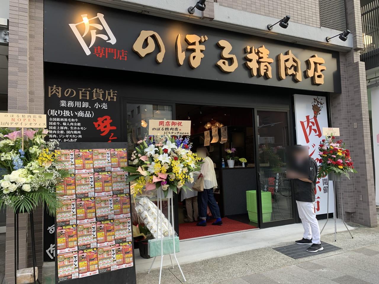 のぼる精肉店・六甲道