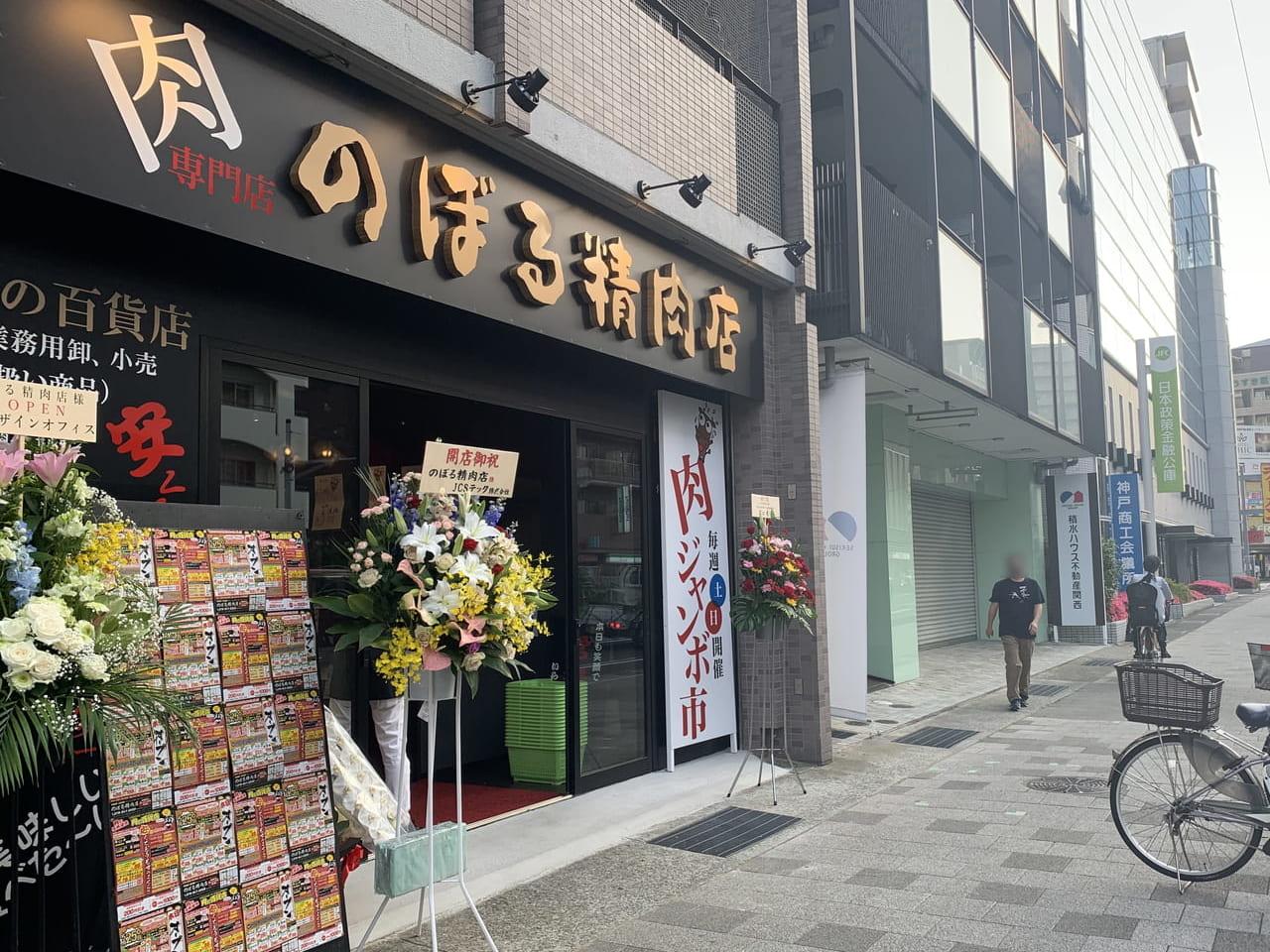 のぼる精肉店