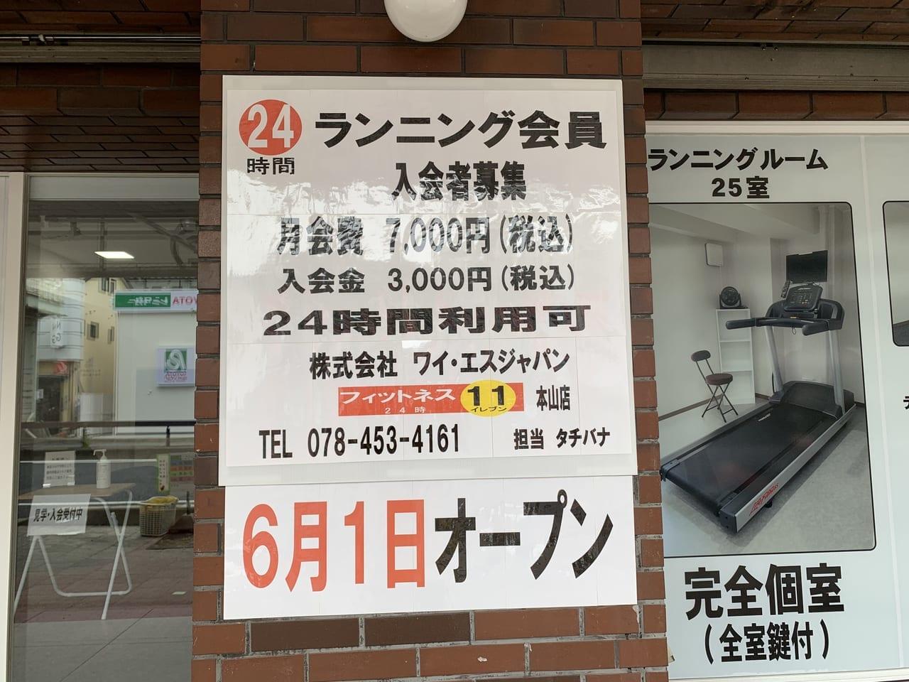 24時間「フィットネス イレブン 本山」