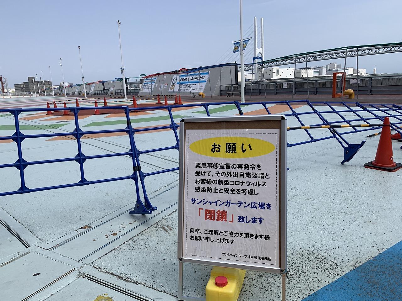サンシャインワーフ神戸