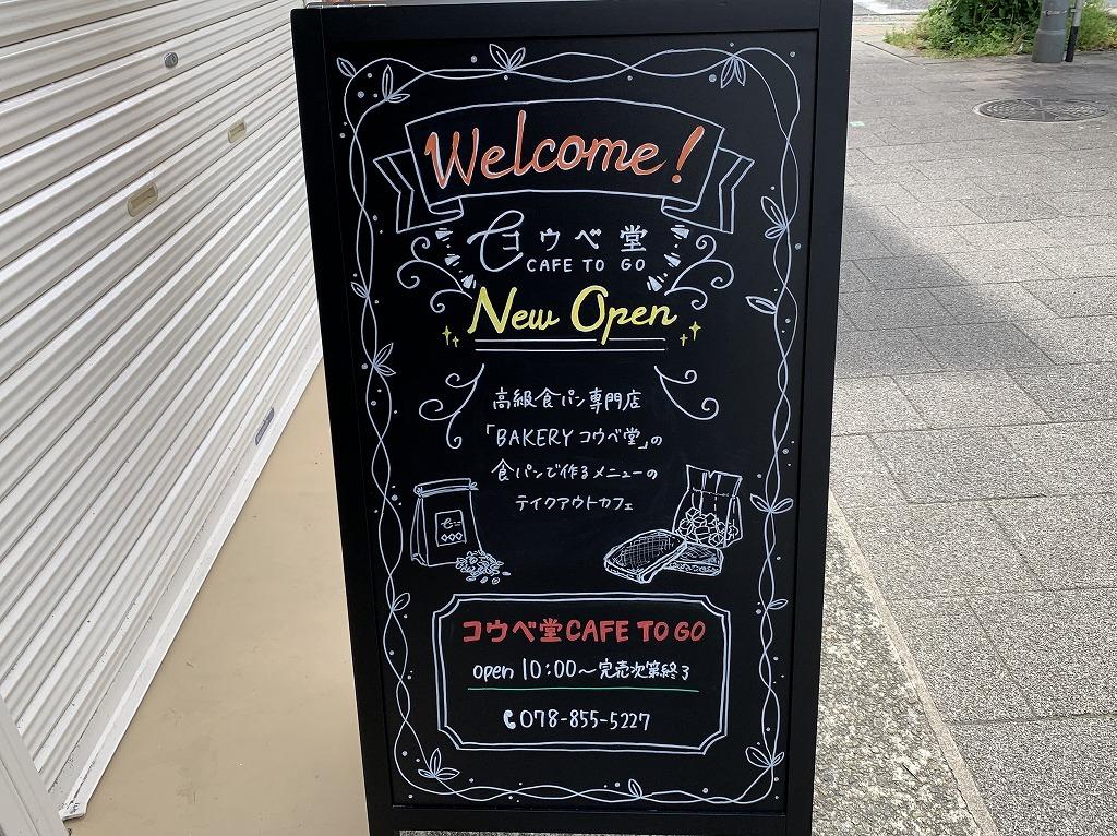 コウベ堂 CAFE TO GO