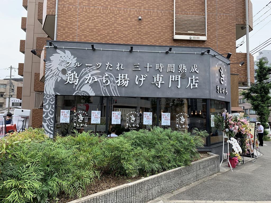きしから 本山店