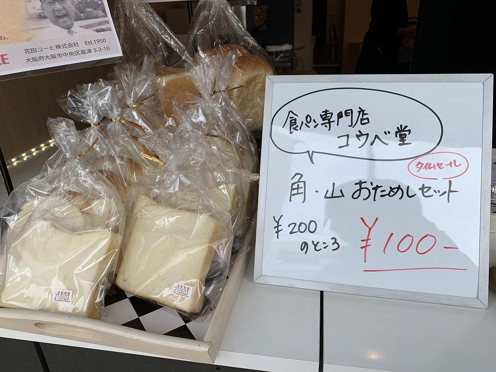 コウベ堂食パン